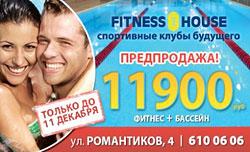 Клуб Fitness House в Киришах готовит для вас замечательный новогодний сюрприз!