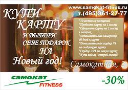 Купи карту и выбери себе подарок на новый год в клубе «Самокат»!