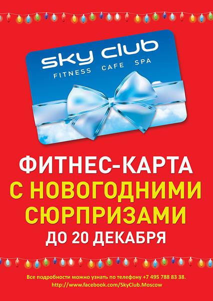 Актуальная новость от Sky Club. Оформляем карту — получаем подарки!