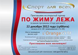 Новогодний открытый турнир по жиму лежа с участием мировой рекордсменки Марьяны Наумовой в клубе LOrangeGYM!