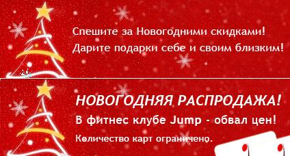 Спешите за новогодними скидками в фитнес-клуб Jump на Красной Пресне!