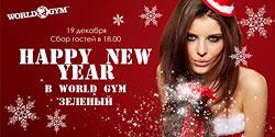 19 декабря Happy New Year в World Gym Зеленый