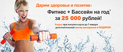 Купите годовую карту за 25 000 руб. до Нового года и получите дополнительный месяц в подарок в клубе L OrangeGYM!