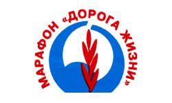 XLIV Международный зимний марафон «Дорога жизни»