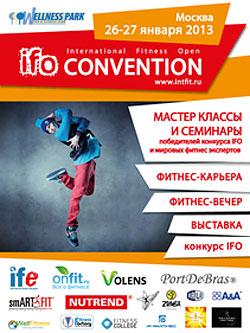 Первая конвенция International Fitness Open