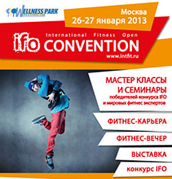 Конкурс фитнес-инструкторов International Fitness Open (IFO)