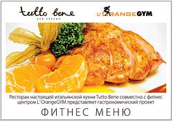 Фитнес-меню — уникальный гастрономические проект фитнес-центра L OrangeGYM и ресторана TuttoBene!