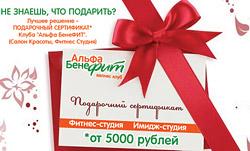 Не знаешь что подарить? Лучшее решение — подарочный сертификат клуба «Альфа Бенефит»!