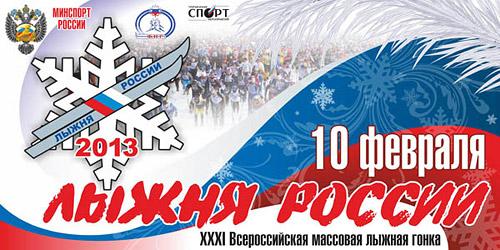 XXXI открытая Всероссийская массовая лыжная гонка «Лыжня России-2013»