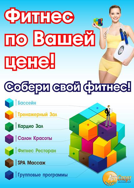 Фитнес по вашей цене! Собери свой фитнес!