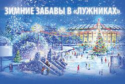 В «Лужниках» открылся парк «Зимние забавы»