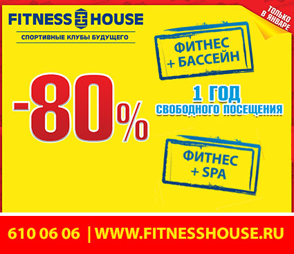 ����������� ������ �� ������ � 80% � ���� Fitness House!