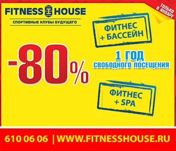 Грандиозные скидки на фитнес — 80% в сети Fitness House!