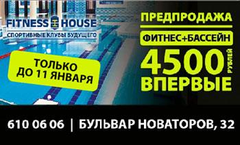 Предпродажа абонементов в клуб на Бульваре Новаторов. От 4500 рублей!