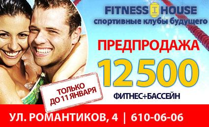 Предпродажа абонементов. Клуб в Киришах. 12500 руб.