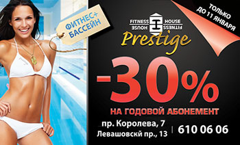 ������-���� �������-������ Fitness House Prestige ����� ������ 30% �� ���������!