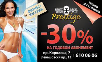 Фитнес-клуб премиум-класса Fitness House Prestige дарит скидку 30% на абонемент!