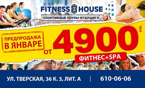 Предпродажа абонементов в новый клуб Fitness House в Колпино