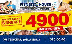 ����������� ����������� � ����� ���� Fitness House � �������