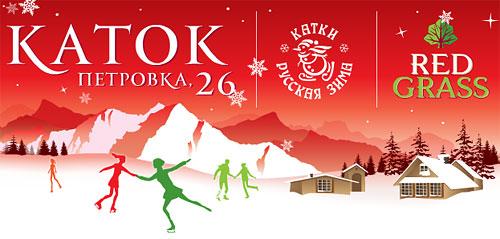В Москве открылся каток с красным льдом