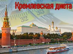Тайны кремлевской диеты