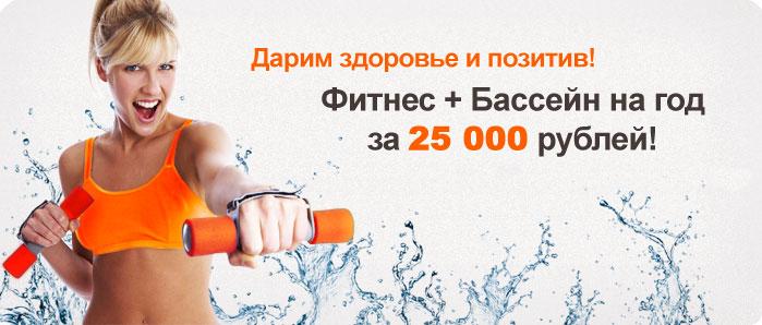 Годовые карты от 17 900 руб. в клубе LOrangeGYM!