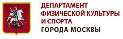 У Москомспорта работает телефон доверия