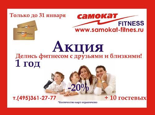 Делись фитнесом с друзьями и близкими! Скидка 20% в клубе «Самокат»!