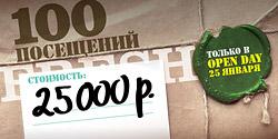 100 посещений за 25 тысяч рублей только 25 января! Open Day в World Gym Зеленый!