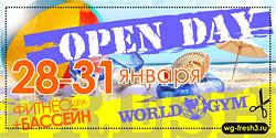С 28 по 31 января Open Day в World Gym Зеленый!