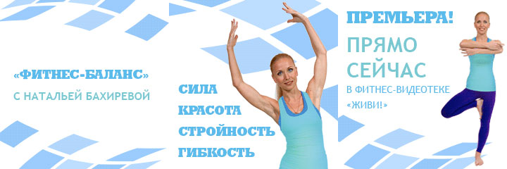 «Фитнес-баланс» — премьера на телеканале «ЖИВИ!»