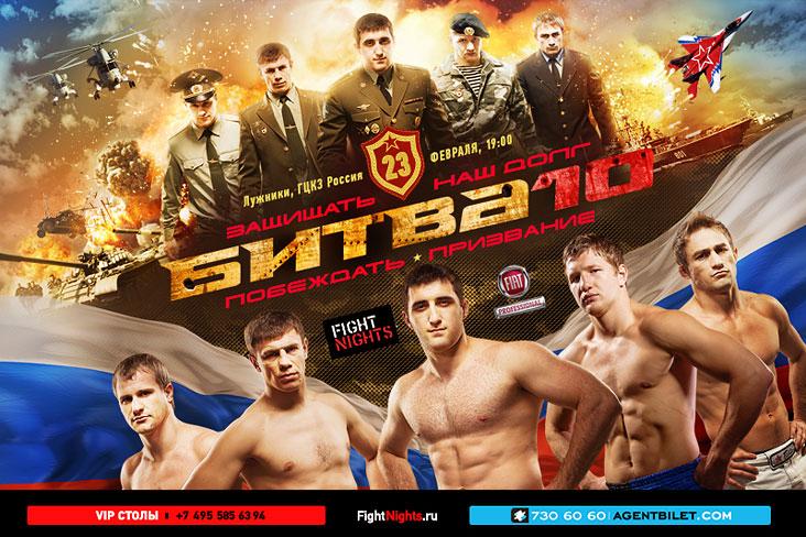 Битва под Москвой 10