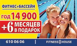 Фитнес + бассейн за 14 900 в год + 6 месяцев в подарок в Fitness House!