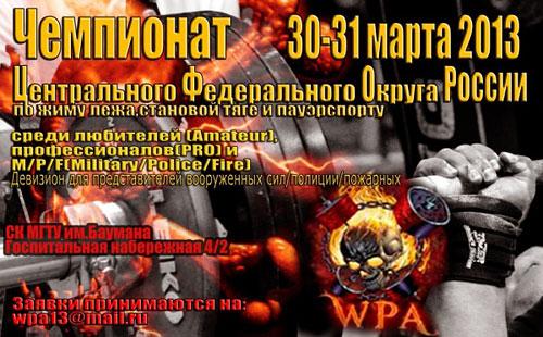Чемпионат ЦФО WPA по жиму лёжа и становой тяге