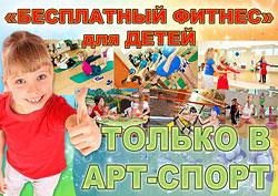 «Бесплатный фитнес» для детей! Только в клубе «Арт-Спорт»!