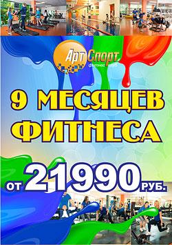 9 месяцев фитнеса от 21 990 руб. в клубе «Арт-Спорт»!