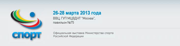 Крупнейшая в России выставка «Спорт-2013»