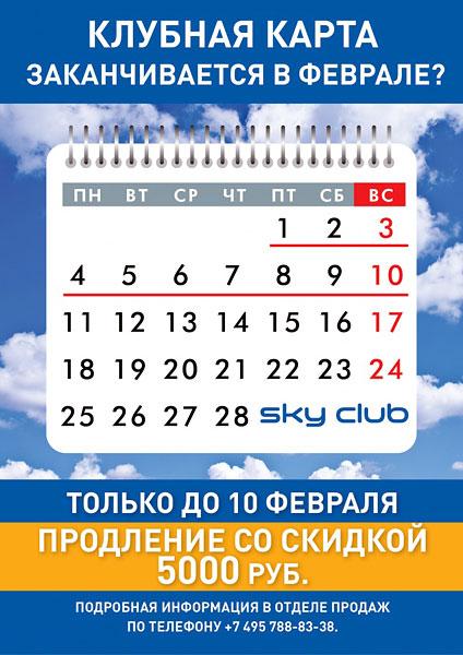 Продлите свою карту до 10 февраля со скидкой 5000 рублей!