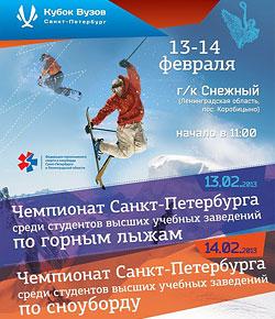 Чемпионаты по горным лыжам и сноуборду «Кубок ВУЗов»