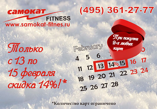 Только с 13 по 15 февраля скидка 14% в клубе «Самокат»!