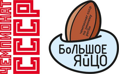 Чемпионат по зимнему регби «Большое яйцо»