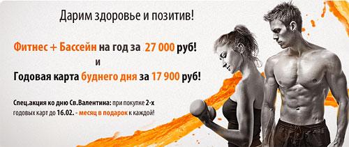 13 месяцев по цене 12-ти в клубах LOrange Group! Карты от 17 900 руб. Только до 16 февраля!