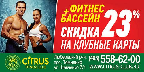 В феврале действует праздничная скидка в 23% на клубные карты в Citrus Fitness Club!