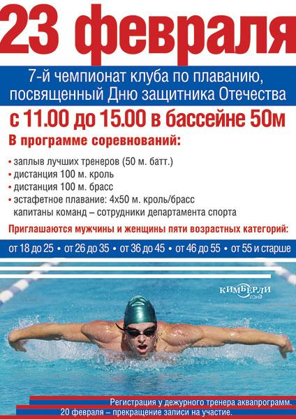 23 февраля состоится 7-й чемпионат по плаванию клуба «Кимберли Лэнд»