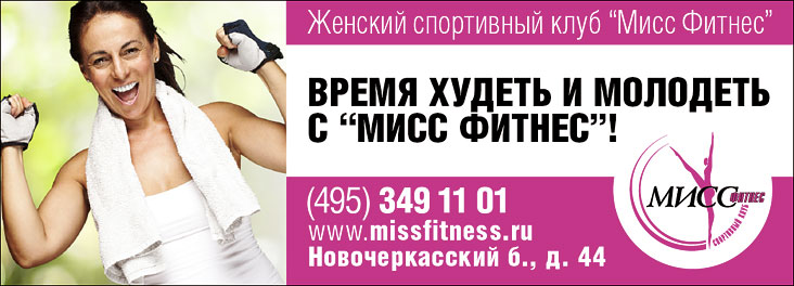Подарок для женщин к мужскому празднику! Скидка 23% до конца февраля в клубе «Мисс Фитнес Марьино»!