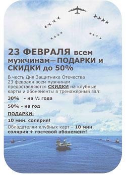 23 февраля всем мужчинам подарки и скидки до 50% в клубе «АВ-Флекс»!