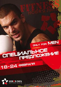 Только для мужчин! Специальное предложение к 23 февраля в клубе «Новая лига»