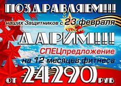 Фитнес для защитников от 24 290 руб.