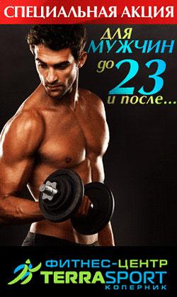 Специальные акции для мужчин в фитнес-клубе «Terrasport Коперник»!