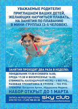 Учим детей плаванию в мини-группах!
